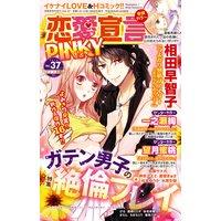 恋愛宣言PINKY vol.37