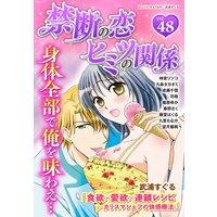 禁断の恋 ヒミツの関係 vol.48