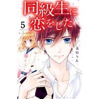 同級生に恋をした 分冊版 5巻 二人っきりで××——!?