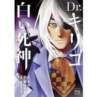 Dr.キリコ〜白い死神〜