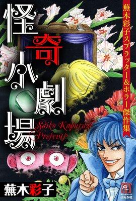 蕪木彩子スプラッター&ホラー傑作集 (3) 怪奇小劇場