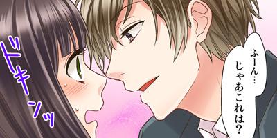 【タテコミ】キスまで、あと1秒。_サムネイル