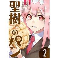 聖樹のパン 2巻【デジタル限定カバー】