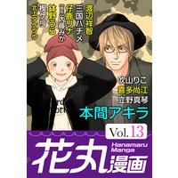 花丸漫画Vol.13