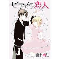 花丸漫画 ピアノの恋人 ppp 第5話