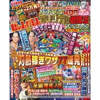 パチンコオリジナル必勝法スペシャル2016年8月号