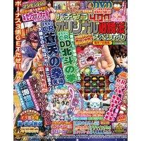 パチンコオリジナル必勝法スペシャル2016年9月号