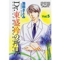 Dr.東盛玲の所見 Vol.05