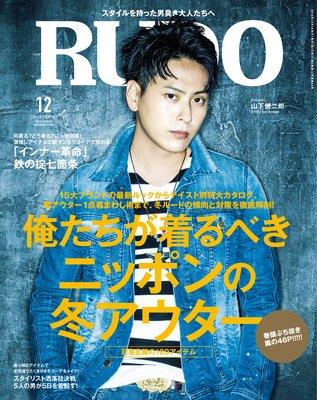RUDO 2016年12月号