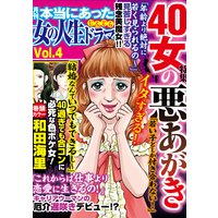本当にあった女の人生ドラマ Vol.4 40女の悪あがき