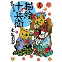 猫絵十兵衛 〜御伽草紙〜 16