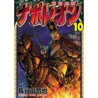 ナポレオン〜覇道進撃〜 10