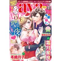 Young Love Comic aya 2016年 12月号