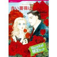 【ハーレクインコミック】ブラインドデート セット【Renta!限定】