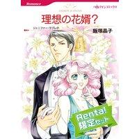 【ハーレクインコミック】ラブコメディ セット【Renta!限定】