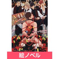 【絵ノベル】VIPルーム 魅惑の五角関係