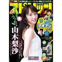 週刊ビッグコミックスピリッツ 2016年50号(2016年11月7日発売)