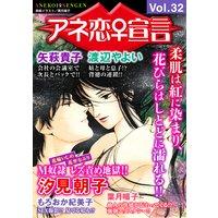 アネ恋宣言Vol.32