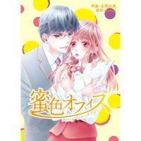 【バラ売り】comic Berry's 蜜色オフィス1巻