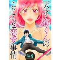 天才・海くんのこじらせ恋愛事情 分冊版 9