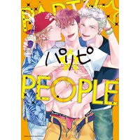 パリピ −party☆people−