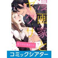 【コミックシアター】漫画家とヤクザ File03