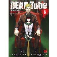 DEAD Tube 〜デッドチューブ〜 6