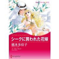 【ハーレクインコミック】俺様ヒーローセット vol.4
