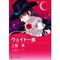 【ハーレクインコミック】逃げられない恋 セット vol.2