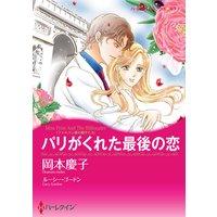 【ハーレクインコミック】束縛されたヒロインセット vol.1