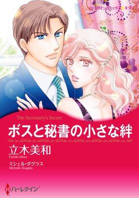 【ハーレクインコミック】秘書ヒロインセット vol.7