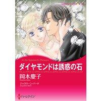【ハーレクインコミック】幼なじみヒーローセット vol.6