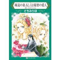 【ハーレクインコミック】心震える感動 テーマセット vol.4