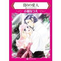 【ハーレクインコミック】仕組まれた恋 セレクション vol.1