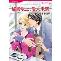 【ハーレクインコミック】秘書ヒロインセット vol.8