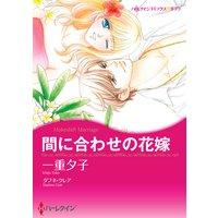 ハーレクインコミックス セット 2016年 vol.28