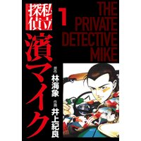 私立探偵濱マイク