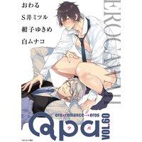 Qpa vol.60〜エロカワ