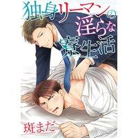 独身リーマンの淫らな寮生活(9) 廣瀬、カレシの実家に行く