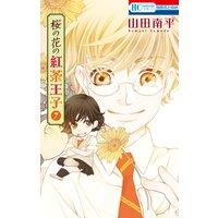 桜の花の紅茶王子 7