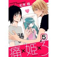痛姫3(5)