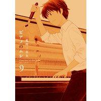 ピアノのムシ 9巻【特典付き】