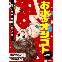 お水のオシゴト 特別編 (2) 〜使い捨てられる愛と性〜