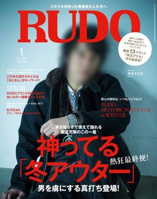 RUDO 2017年1月号