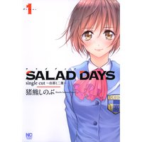 SALAD DAYS single cut〜由喜と二葉〜