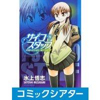 【コミックシアター】サイコスタッフ【フルボイス】 File02