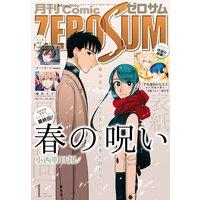Comic ZERO−SUM (コミック ゼロサム) 2017年1月号