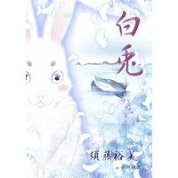 白兎 —ハクト—