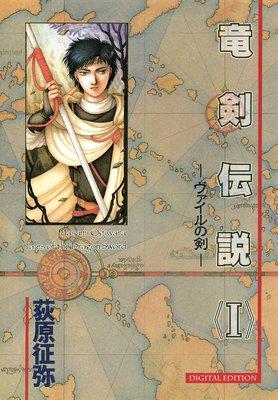 竜剣伝説 tales of the Dragon Sword