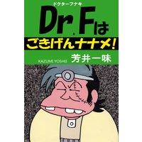 Dr.Fはごきげんナナメ